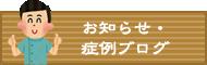 お知らせ・症例ブログ